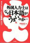 Gaikokujinn_rikisi