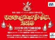 Yjimage_20190829124301