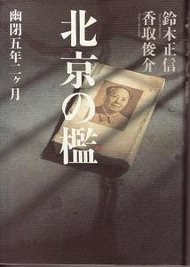 Pekinn_no_ori