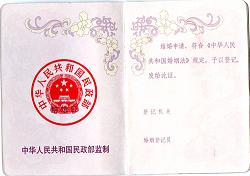 Dengjizhang